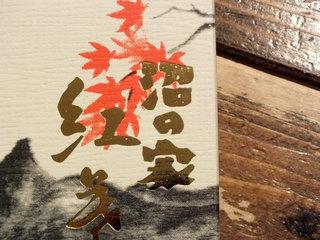 2017-10-ようかん (2).jpg