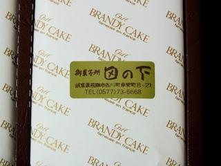 ブランデーケーキ (2).jpg
